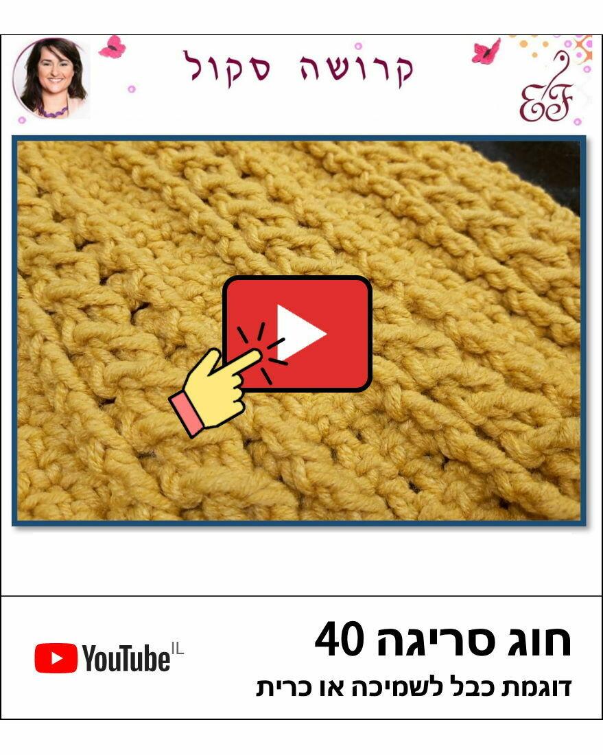 שיעור סריגה 40 - דוגמת כבל לשמיכה או כרית