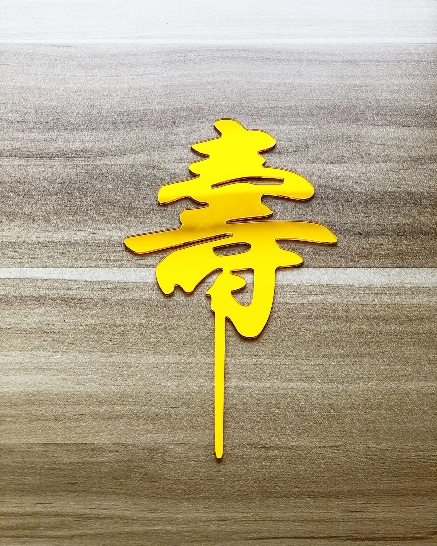 Shou (Longevity-Gold)