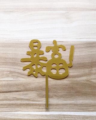 Topper - Bao Fu(Rich-Gold)