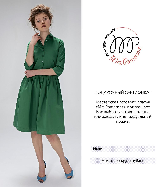 Mrs Pomeranz Подарочный сертификат