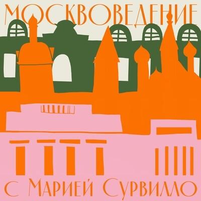 Прогулки по Москве с Марией Сурвилло