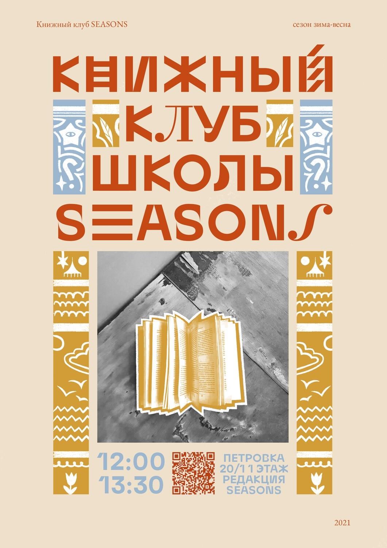 Книжный Клуб Seasons