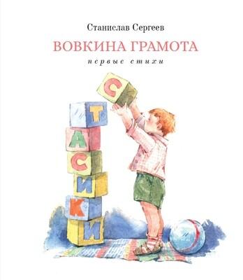 Станислав Сергеев. Вовкина грамота