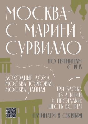 Москва чайная с Марией Сурвилло (17 и 24 декабря)