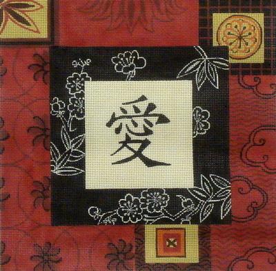 Love  (Handpainted by Danji Designs)
