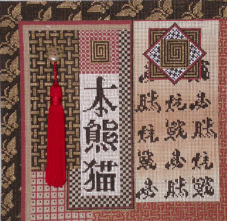 Japanese Quilt w/Tassels    (handpainted from Mindy's Needlepoint Factory)