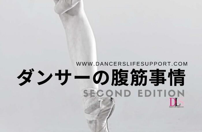 ダンサーの腹筋事情 eBook  2nd Edition
