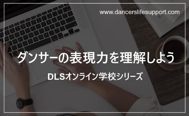 オンライン学校(動画+資料が送られます) ダンサーの表現力を理解しよう