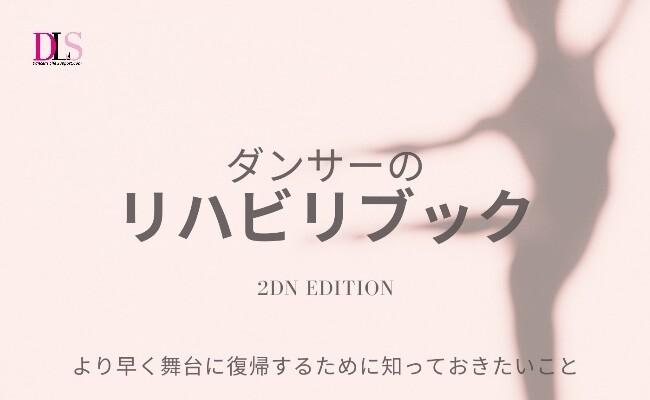 ダンサーのリハビリeBook 2nd Edition