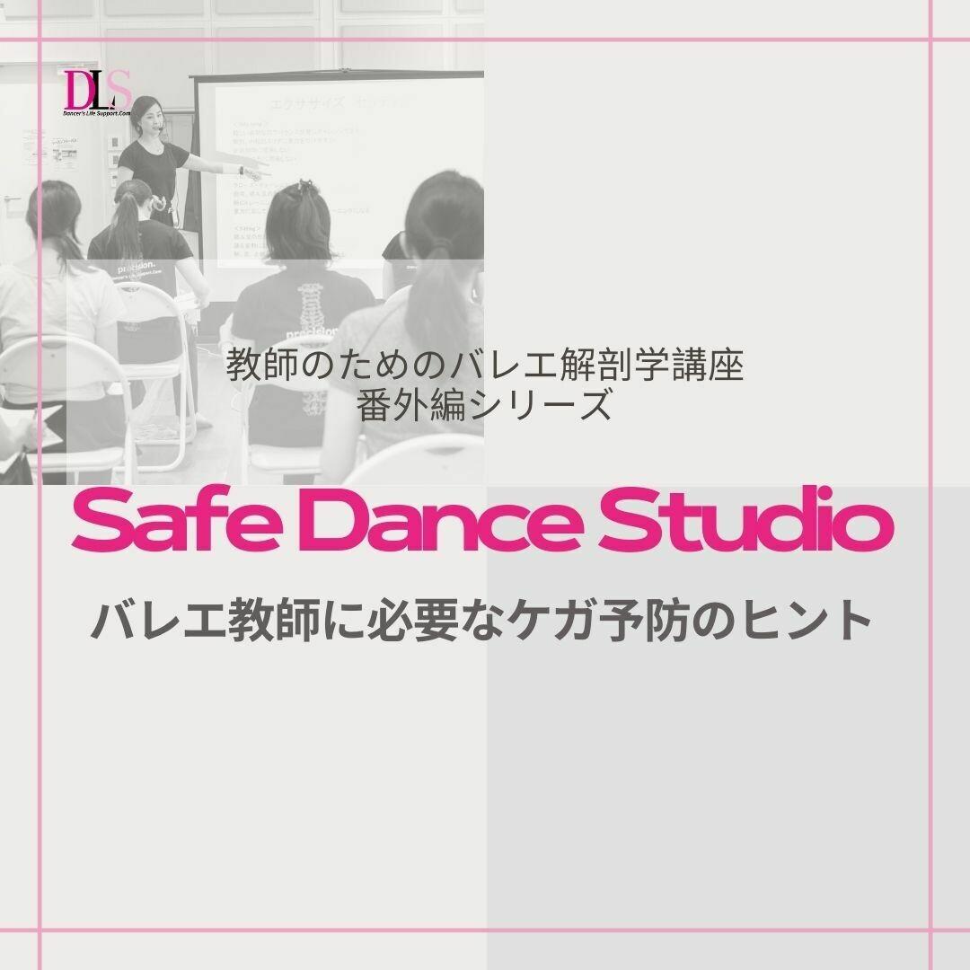 Safe Dance Studio バレエ教師に必要なケガ予防のヒント