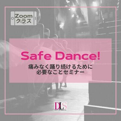 Safe Dance! 痛みなく踊り続けるために必要なことセミナー