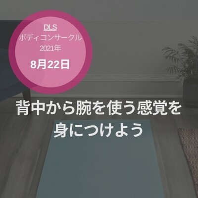 8月ボディコンサークル グループ2 8月22日開催