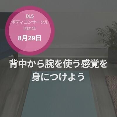 8月ボディコンサークル グループ2 8月29日開催