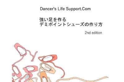 強い足をつくるデミポイントシューズの作り方eBook 2nd Edition
