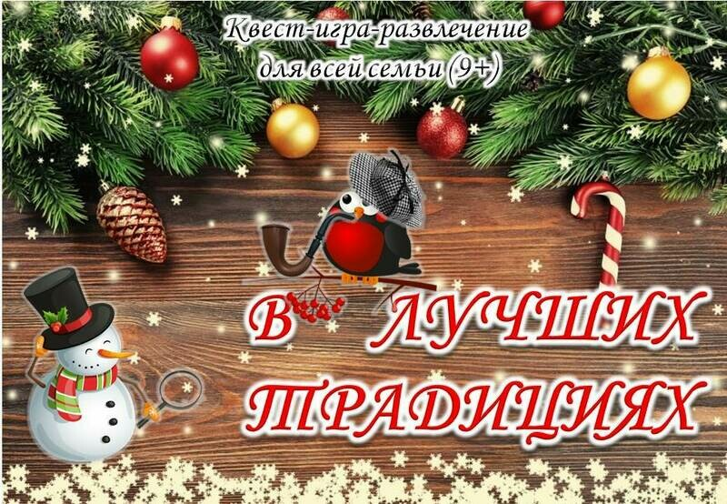 Новогоднее развлечение для всей семьи