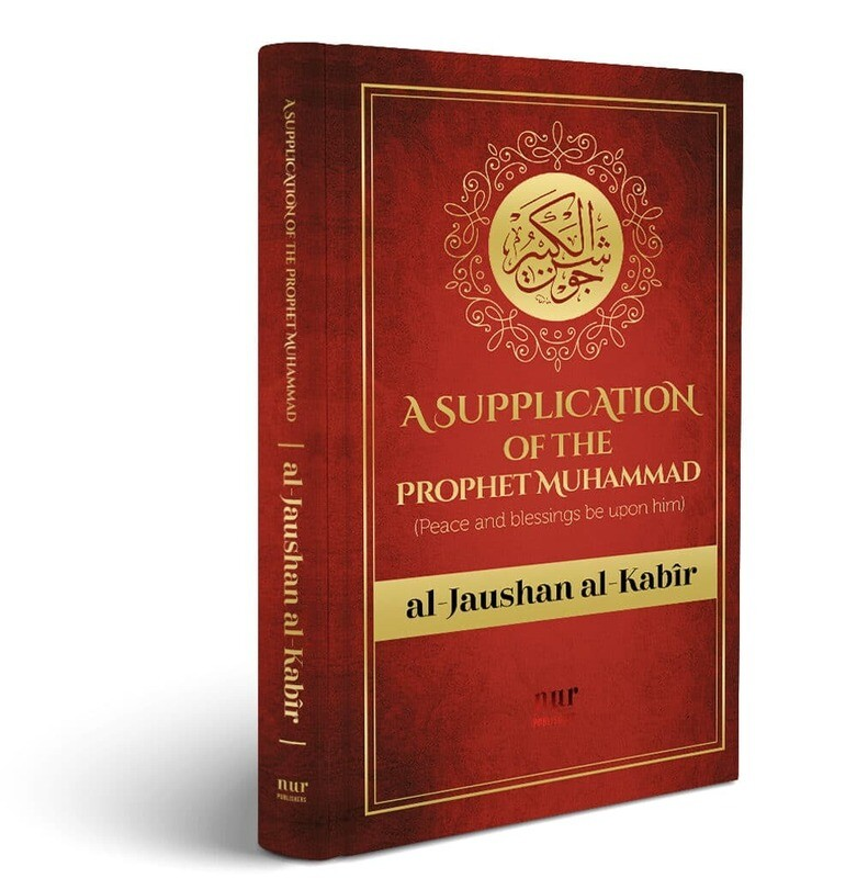 A Supplication of the Prophet - 109 pages, Revised Hardcover Ed. 2019, translated by S. Vahide