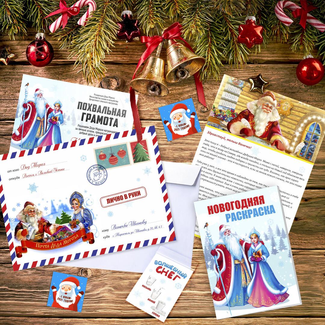 Классическое письмо от Деда Мороза с набором наклеек
