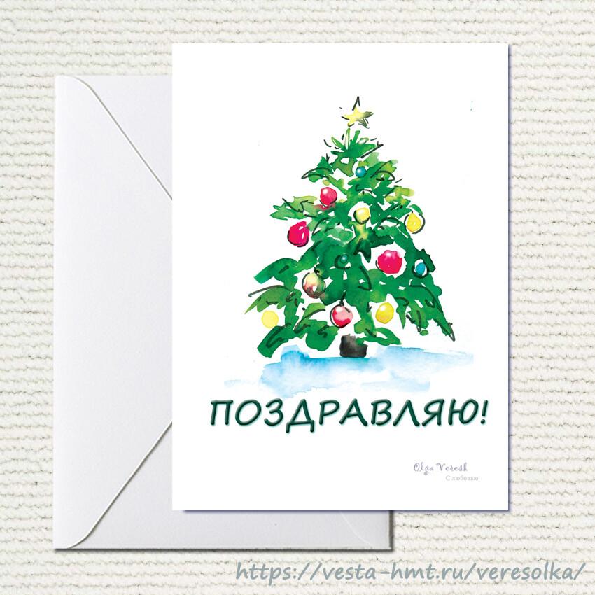 Открытка новогодняя, зимняя. С Ёлочкой. 10х15 см
