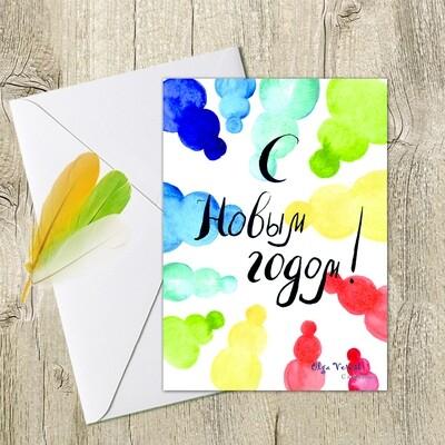 Новогодняя открытка для поздравления. Радужные снеговики. 10х15 см