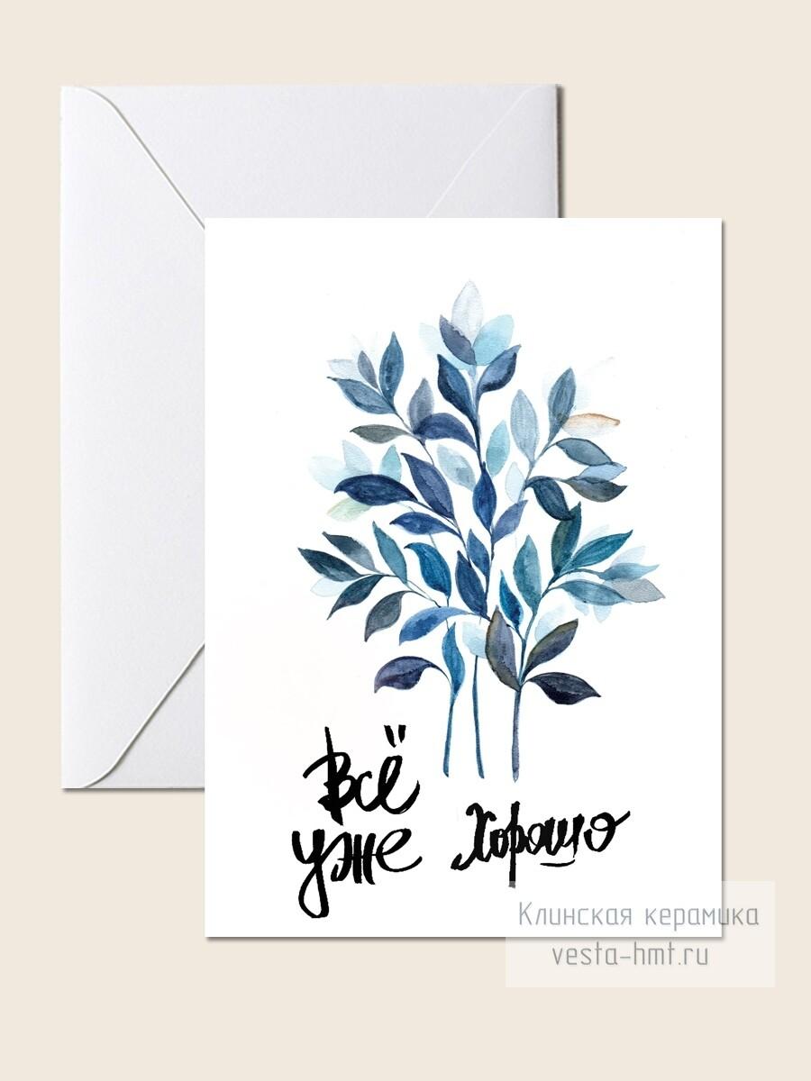 Открытка для поздравления с изображением синих цветов, листьев. Размер 10х15 см