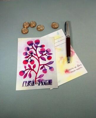 Открытка для поздравления с изображением волшебного ягодного дерева. 10х15 см