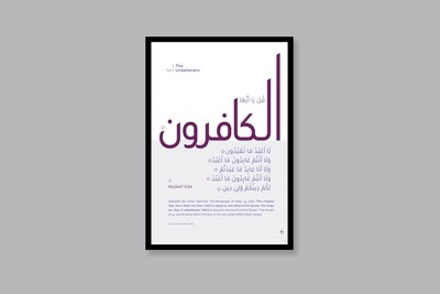 Surah Al-Kafiroon