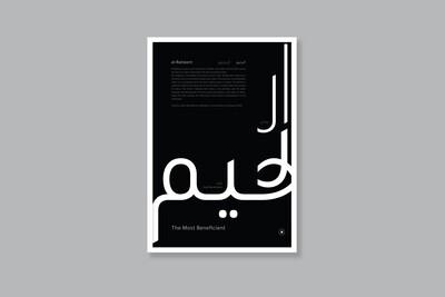Al Raheem