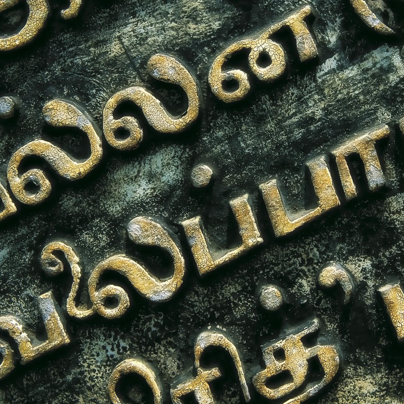 Sri Lanka - geroglifici