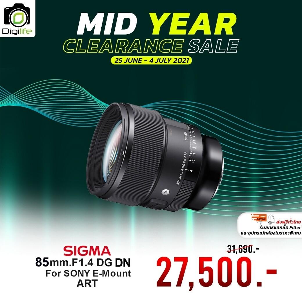 Sigma Lens 85 mm.F1.4 DG DN ( Art ) สำหรับ Sony E, FE - รับประกันร้าน Digilife Thailand 1ปี