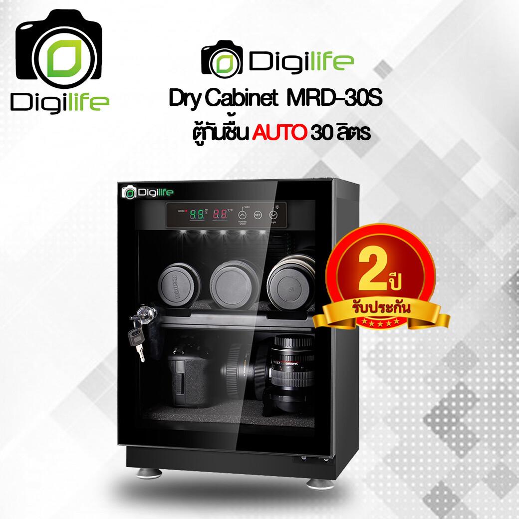 Digilife Dry Cabinet MRD-30S ** แบบออโต้ ** ตู้กันชื้น 30L 30 ลิตร - รับประกันร้าน Digilife Thailand 2 ปี