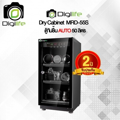 Digilife Dry Cabinet MRD-55S ** แบบออโต้ ** ตู้กันชื้น 50L 50 ลิตร - รับประกันร้าน Digilife Thailand 2 ปี