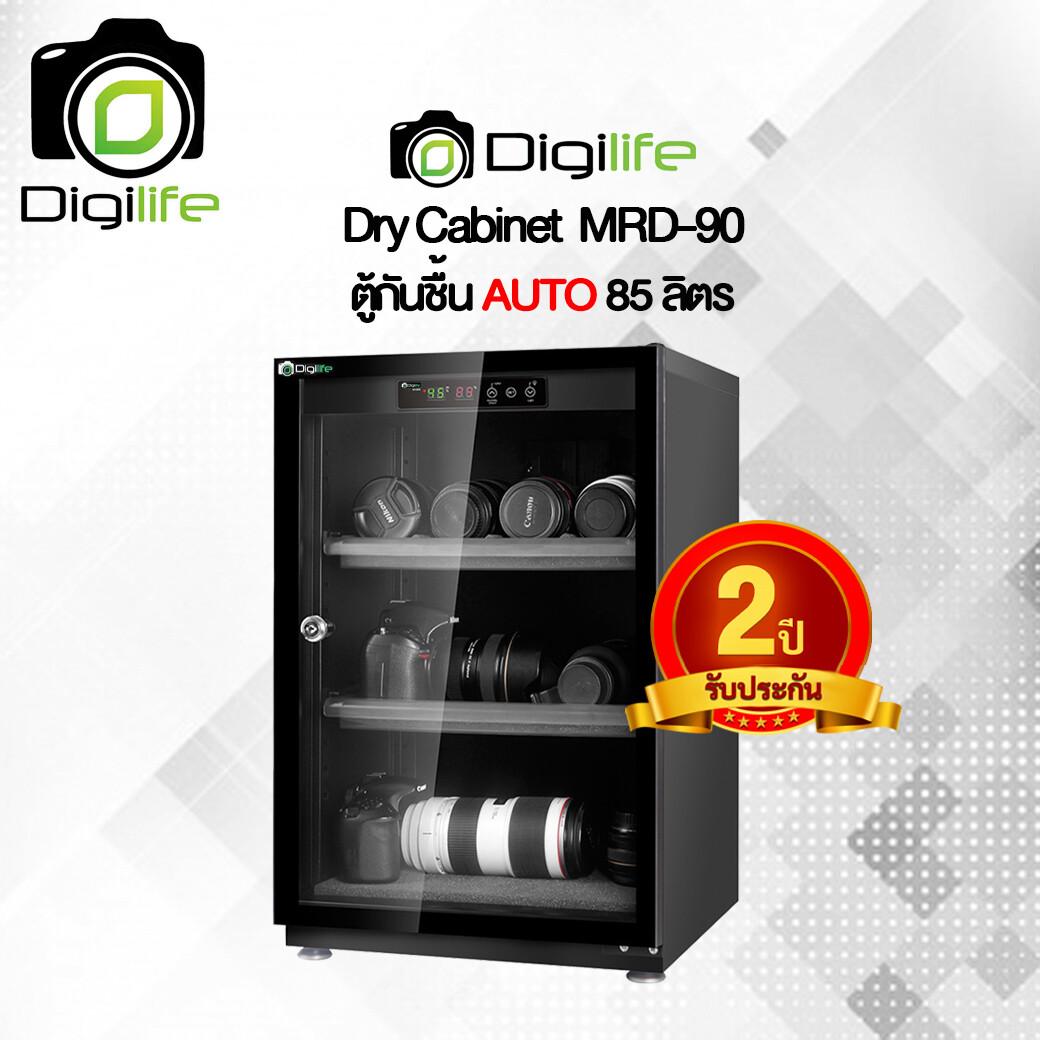 Digilife Dry Cabinet MRD-90 ** แบบออโต้ ** ตู้กันชื้น 85L 85 ลิตร - รับประกันร้าน Digilife Thailand 2 ปี