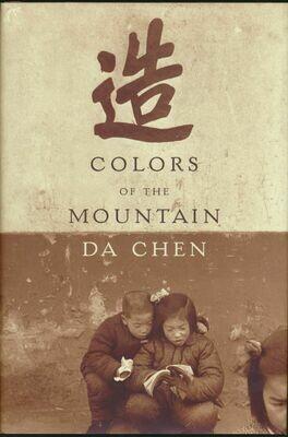 Colors of the Mountain - Da Chen -1st HC DJ 1999