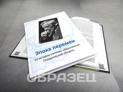 Книга в твердом переплете А5 -  500 экз.