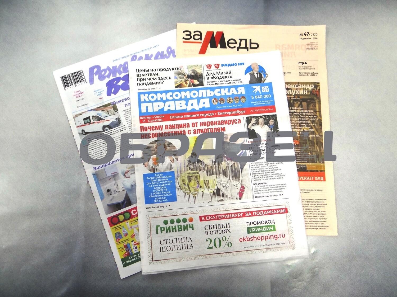 Газета А3 - 5000 экз.