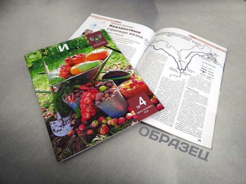 Журнал/Каталог/Брошюра -  А4, скрепка  1000 экз.