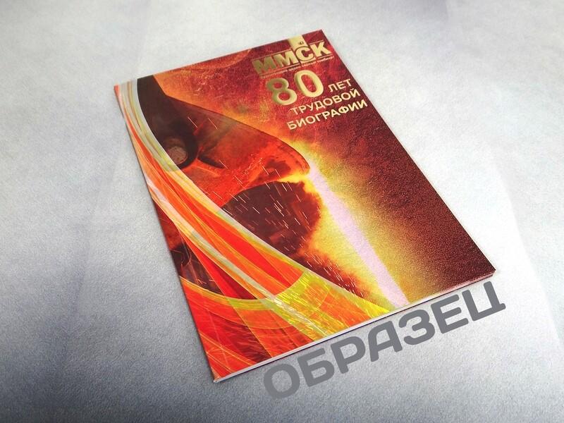 Книга/Журнал/Каталог -  А4, термопереплет  100 экз.