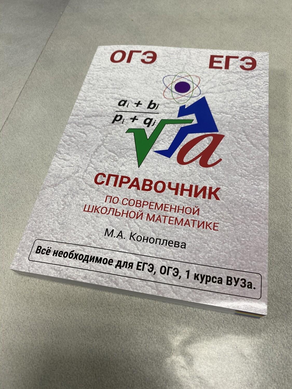 Справочник по современной математике. Автор: Коноплева М.А.