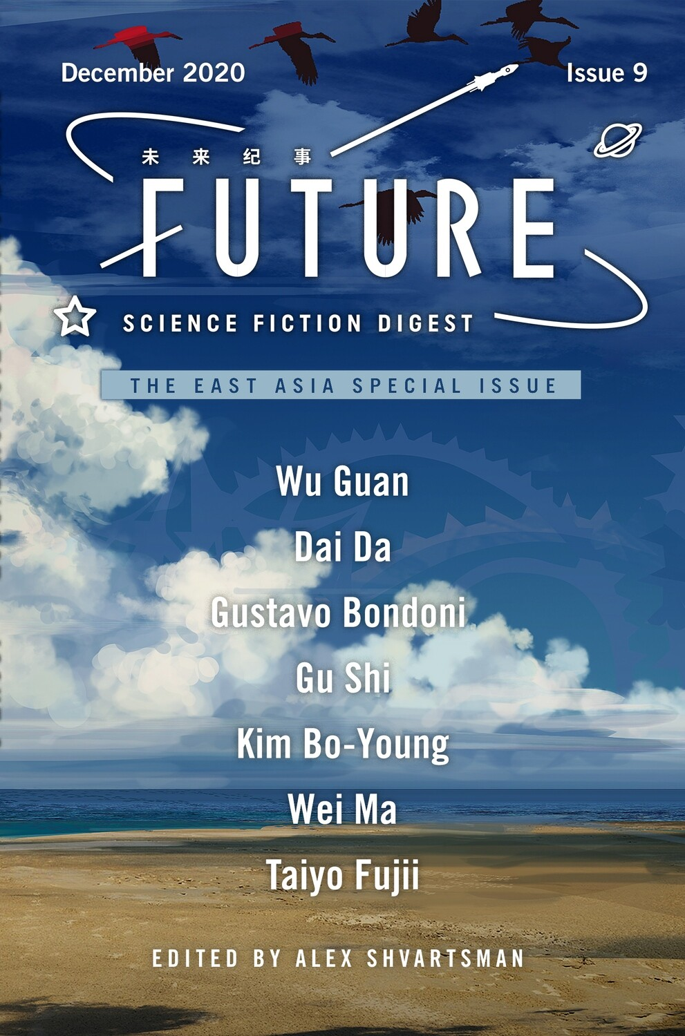 Future Science Fiction Digest Issue 9
