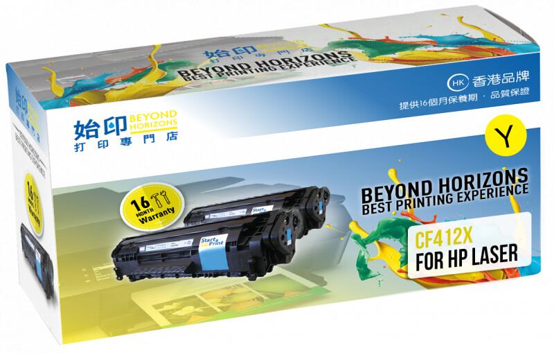 StartPrint HP 412X LaserJet 高打印量黃色 優質代用碳粉匣 CF412X