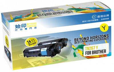 StartPrint Brother TN267 高打印量黃色 優質代用碳粉匣 TN267Y