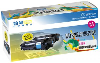StartPrint Canon Cartridge 418 洋紅色優質代用碳粉匣 CRG418M