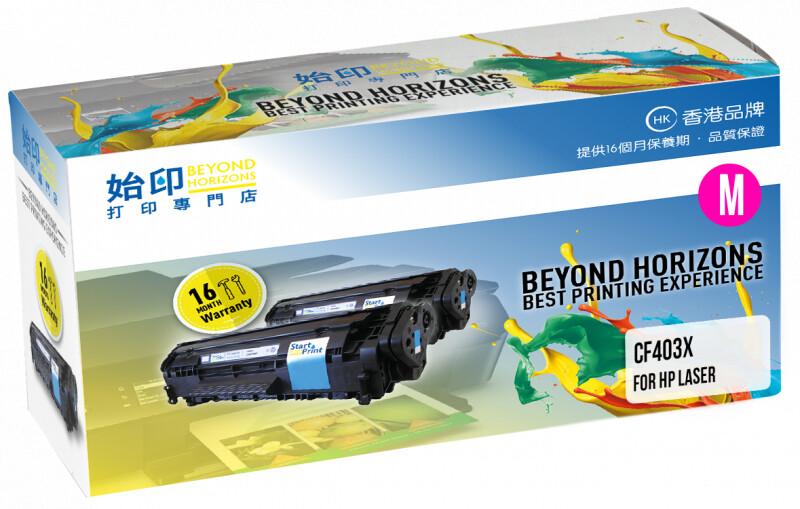 StartPrint HP 201X LaserJet 高打印量洋紅色 優質代用碳粉匣 CF403X