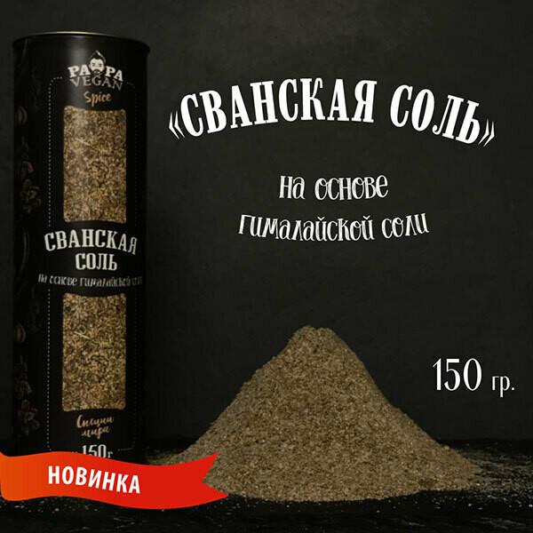 Сванская соль 150 г