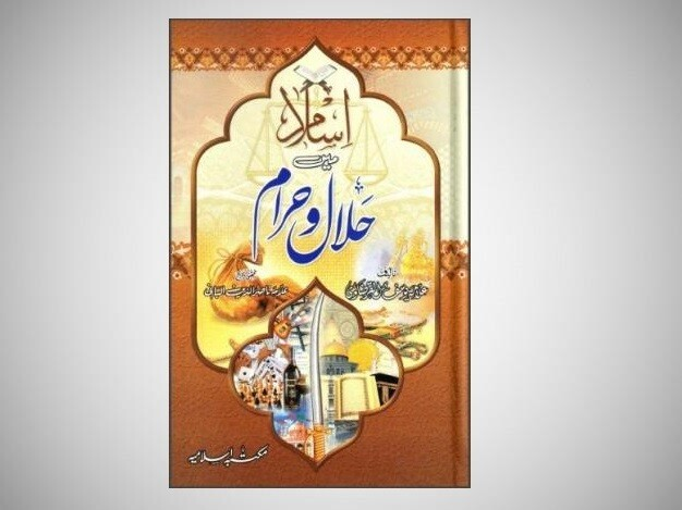 Islam mein Halal o Haram | اسلام میں حلال و حرام