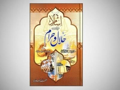 Islam mein Halal o Haram
