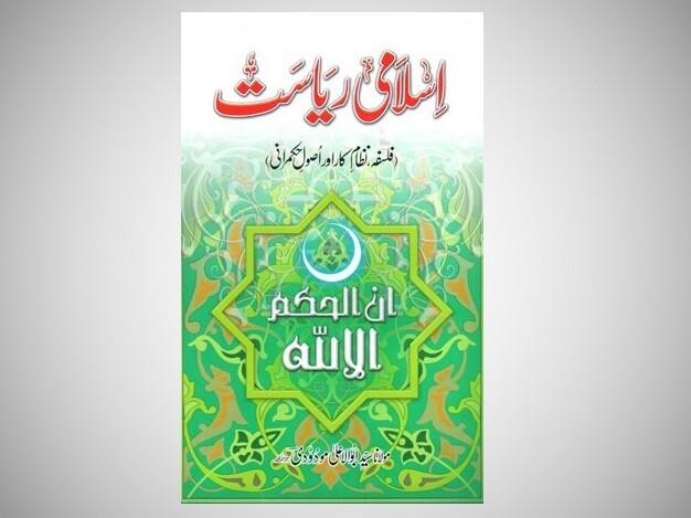 Islami Riasat | اسلامی ریاست