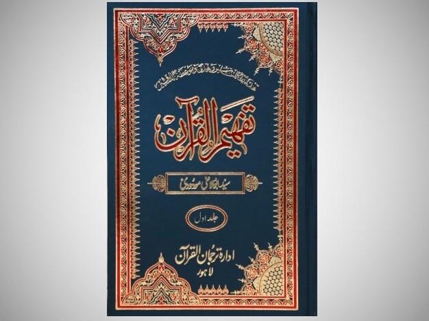 Tafheem Al Quran