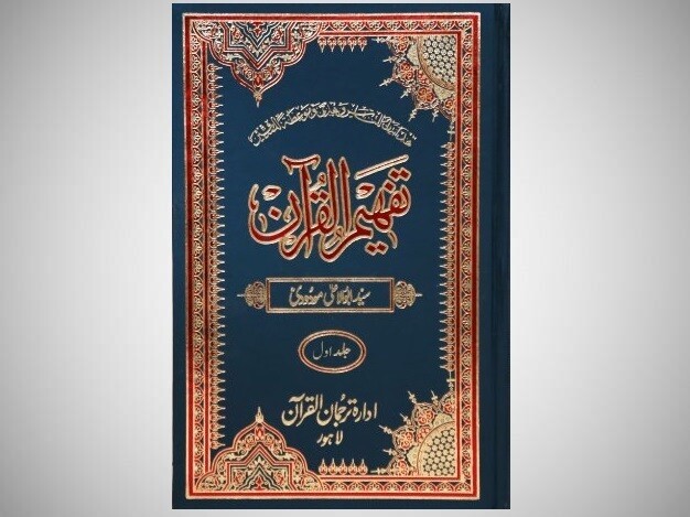 Tafheem Al Quran |  تفہیم ا لقران