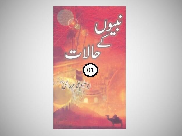 Nabion ky Halat 1-4 | 4-1 نبیون کے حالات